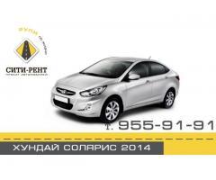 Автопрокат City-Rent Солярис 2014