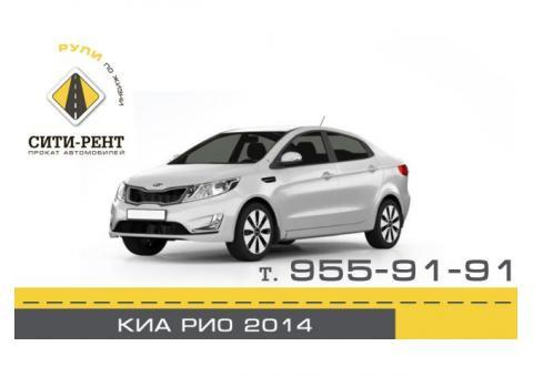 Прокат Авто Сити-Рент Киа Рио 2014
