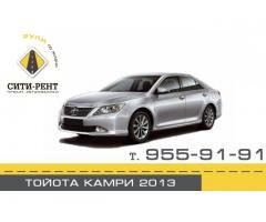 Автопрокат City-Rent Тойота Камри 2013