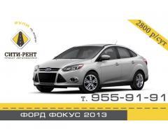 Автопрокат City-Rent Форд Фокус 2013