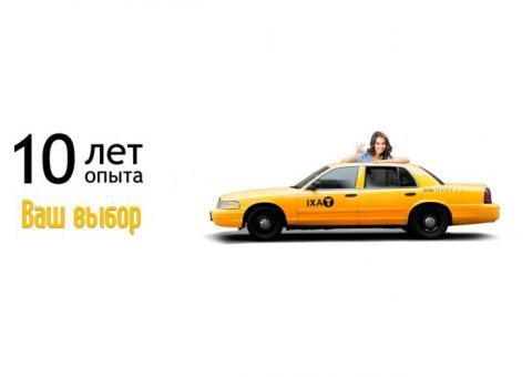 Аренда автомобилей для работы в такси с лицензией