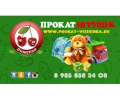 Прокат игрушек в Москве