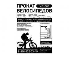 Велопрокат Velox. Прокат велосипедов в Измайлово