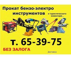 Прокат, аренда бензо - электроинструментов