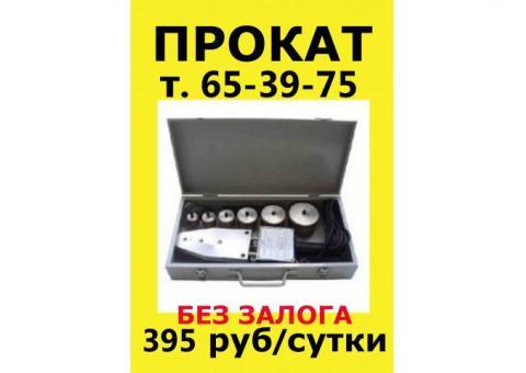 прокат, аренда аппарат сварочный для полипропилена