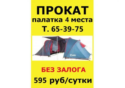 прокат, аренда палатки, туристическая палатка