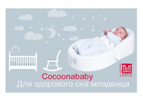 матрас кокон в аренду Cocoonababy