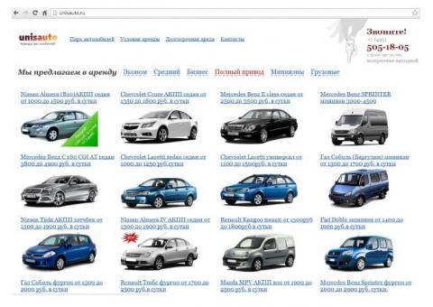 Аренда и Прокат автомобилей в Москве