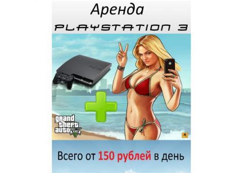 Аренда PlayStation 3 (PS3) в Москве