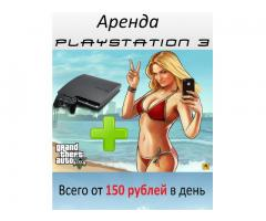 Аренда PlayStation 3 (PS3) в Москве