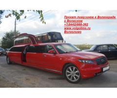 Прокат красного лимузина инфинити в Волгограде