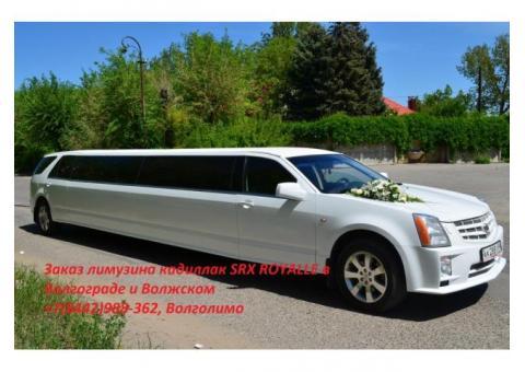 Прокат лимузина кадиллак в Волгограде и Волжском